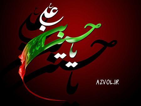 عادل اصلانی - محرم رازیم الله